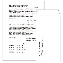 A4挨拶状/封筒
