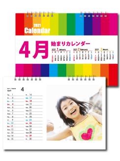 リングカレンダー